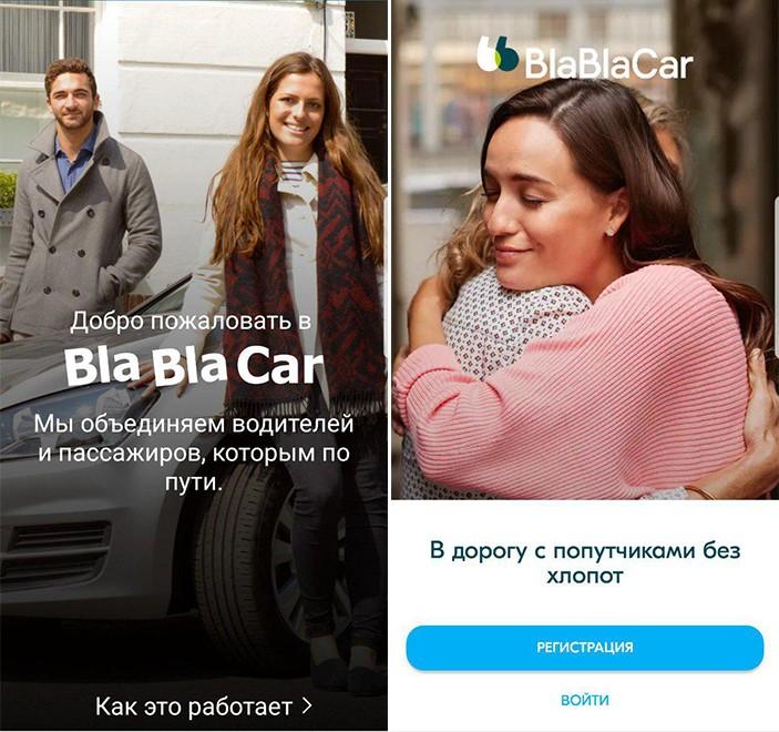 BlaBlaCar обновил фирменный стиль и алгоритм поиска попутчиков1