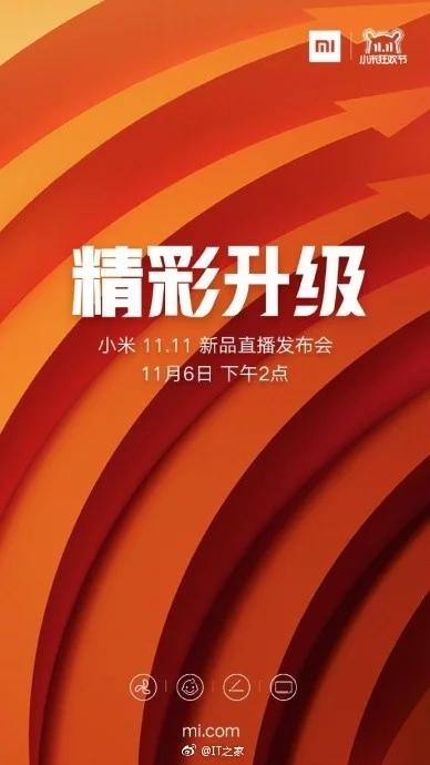 Xiaomi представит 6 ноября Redmi Note 61