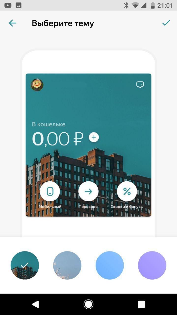«Яндекс.Деньги» масштабно обновил мобильные приложения7