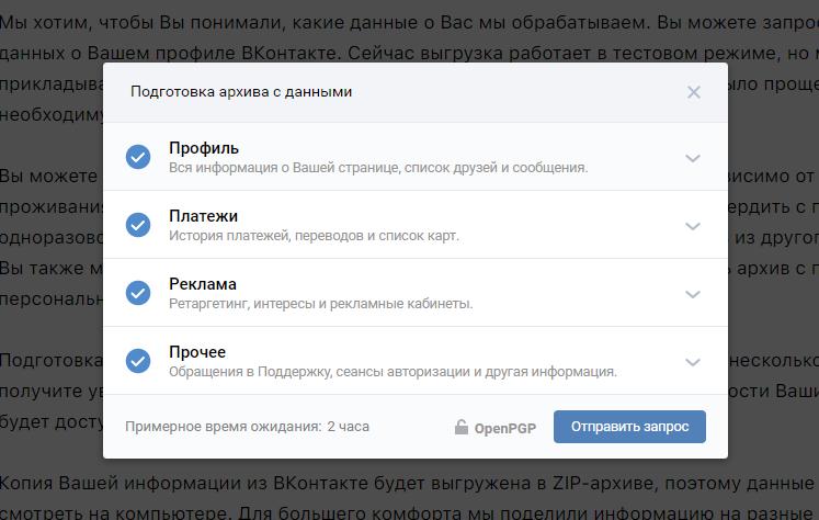 «ВКонтакте» позволила пользователям из России выгружать собираемые на них данные1