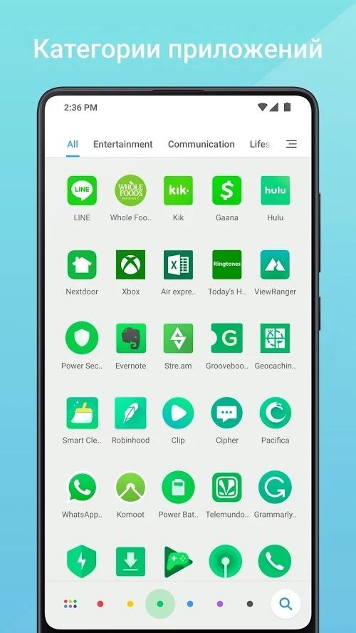 Mint — новый лаунчер от Xiaomi с высокой скоростью и конфиденциальностью3