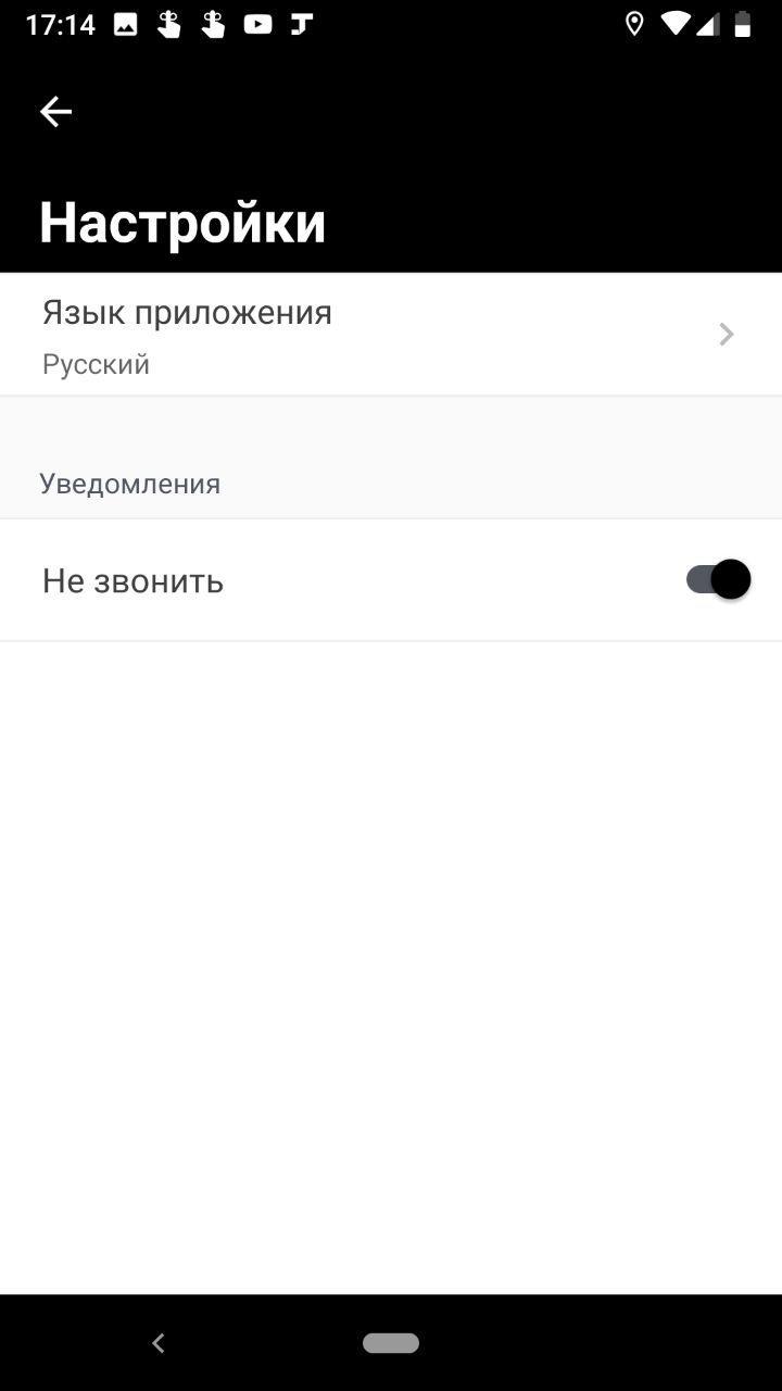 Uber в России отключит международное приложение и выпустит местное2