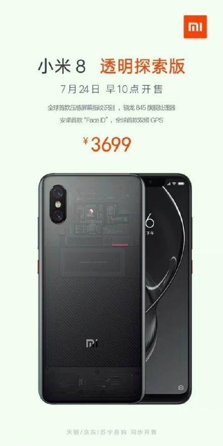 Продажи Xiaomi Mi 8 Exporer Edition начнутся 24 июля1