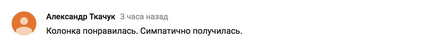 Что думает интернет о «Яндекс.Станции»?7