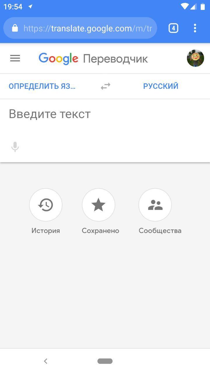 Веб-версия «Google Переводчика» обновила дизайн2