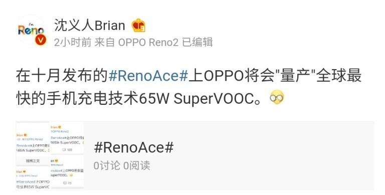 Oppo Reno Ace отличится быстрой зарядкой мощностью 65 Вт1