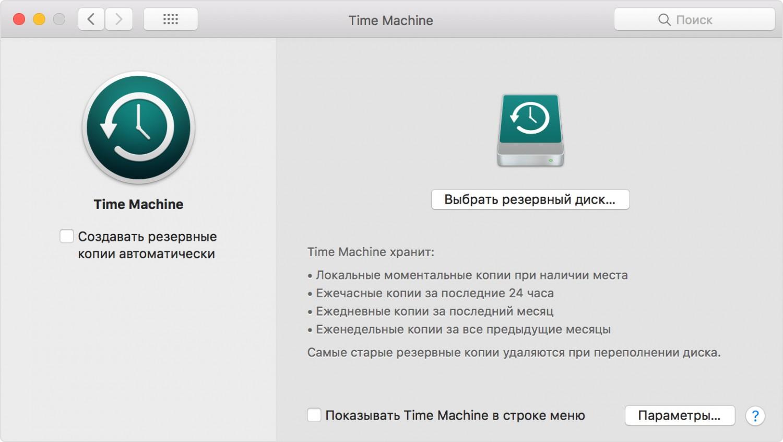 macOS Mojave: инструкция по обновлению3