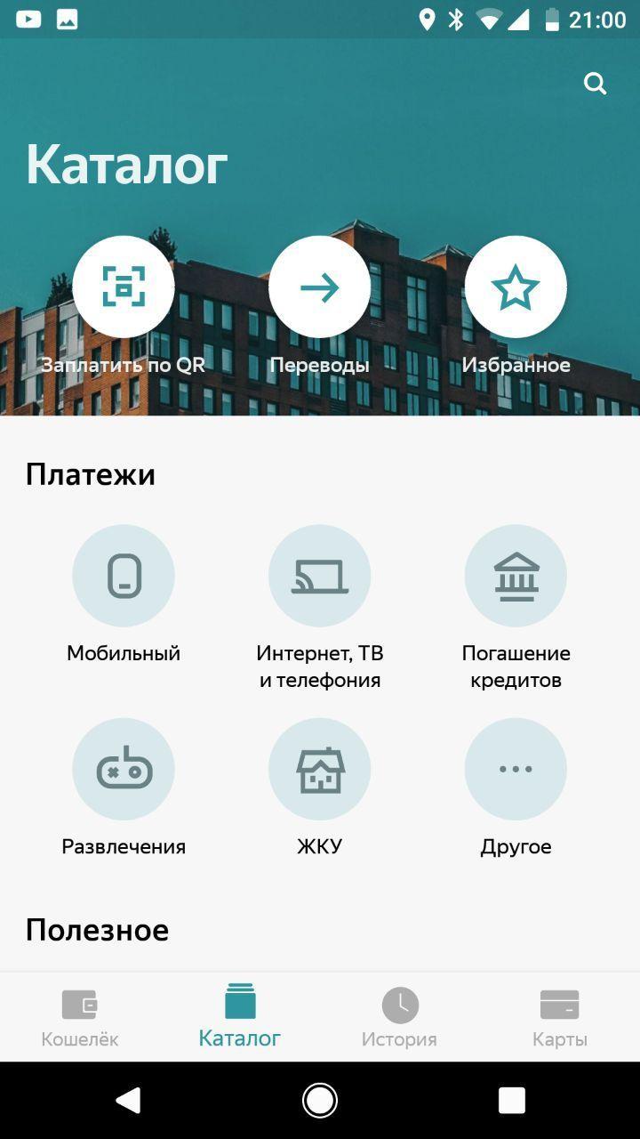 «Яндекс.Деньги» масштабно обновил мобильные приложения2