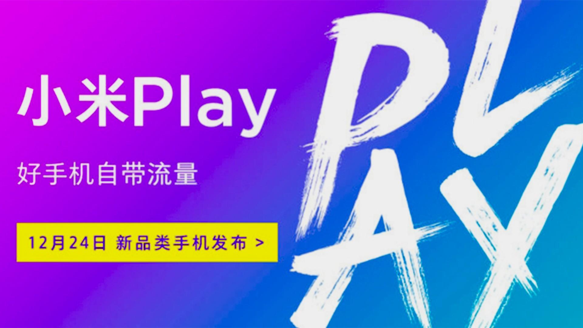 Xiaomi Play будет представлен в конце года