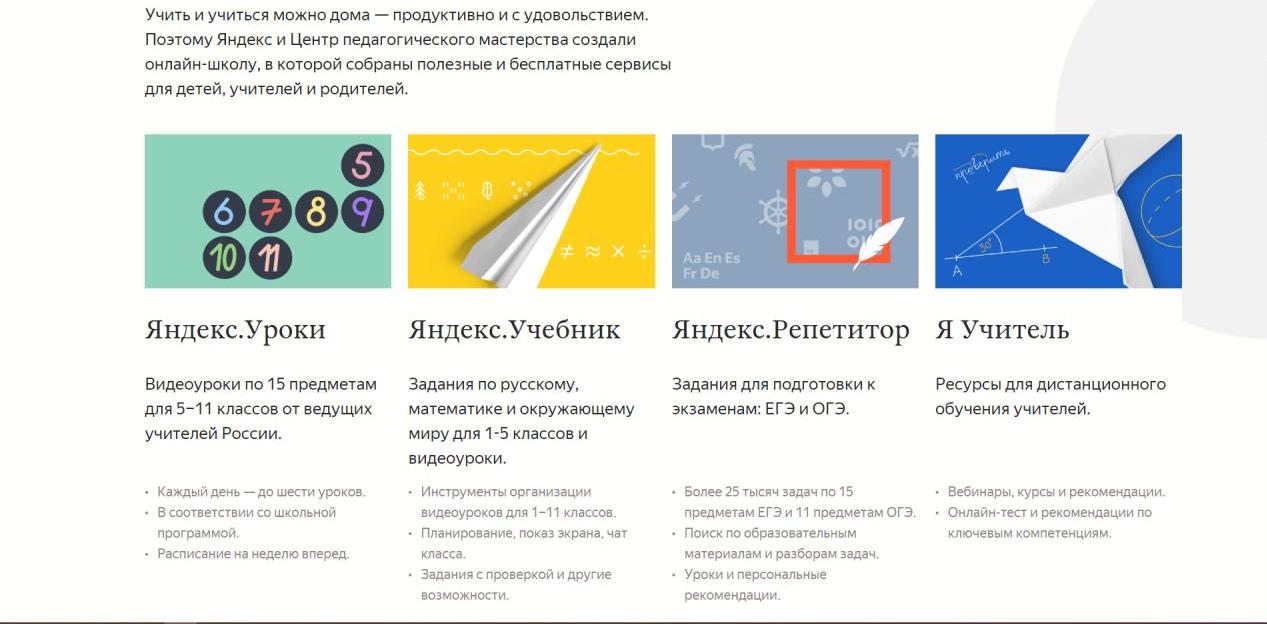 «Яндекс» и Google запустили бесплатные образовательные платформы1