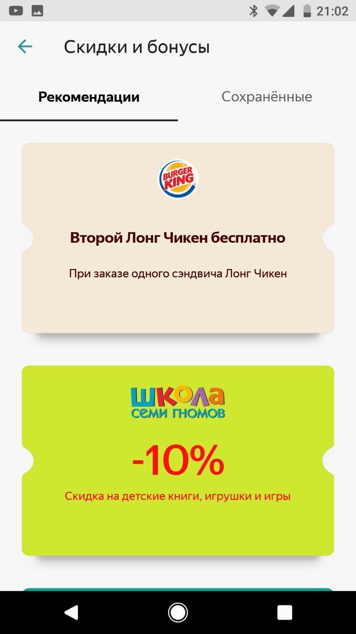 «Яндекс.Деньги» масштабно обновил мобильные приложения5