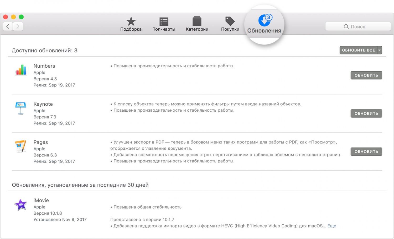 macOS Mojave: инструкция по обновлению4