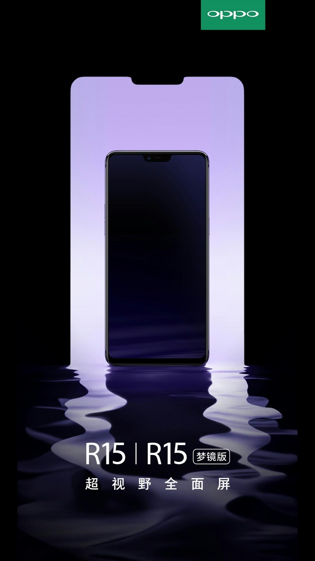 Oppo R15 и R15 Plus получат узнаваемый дизайн1
