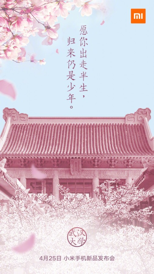 Xiaomi проведет презентацию 25 апреля1