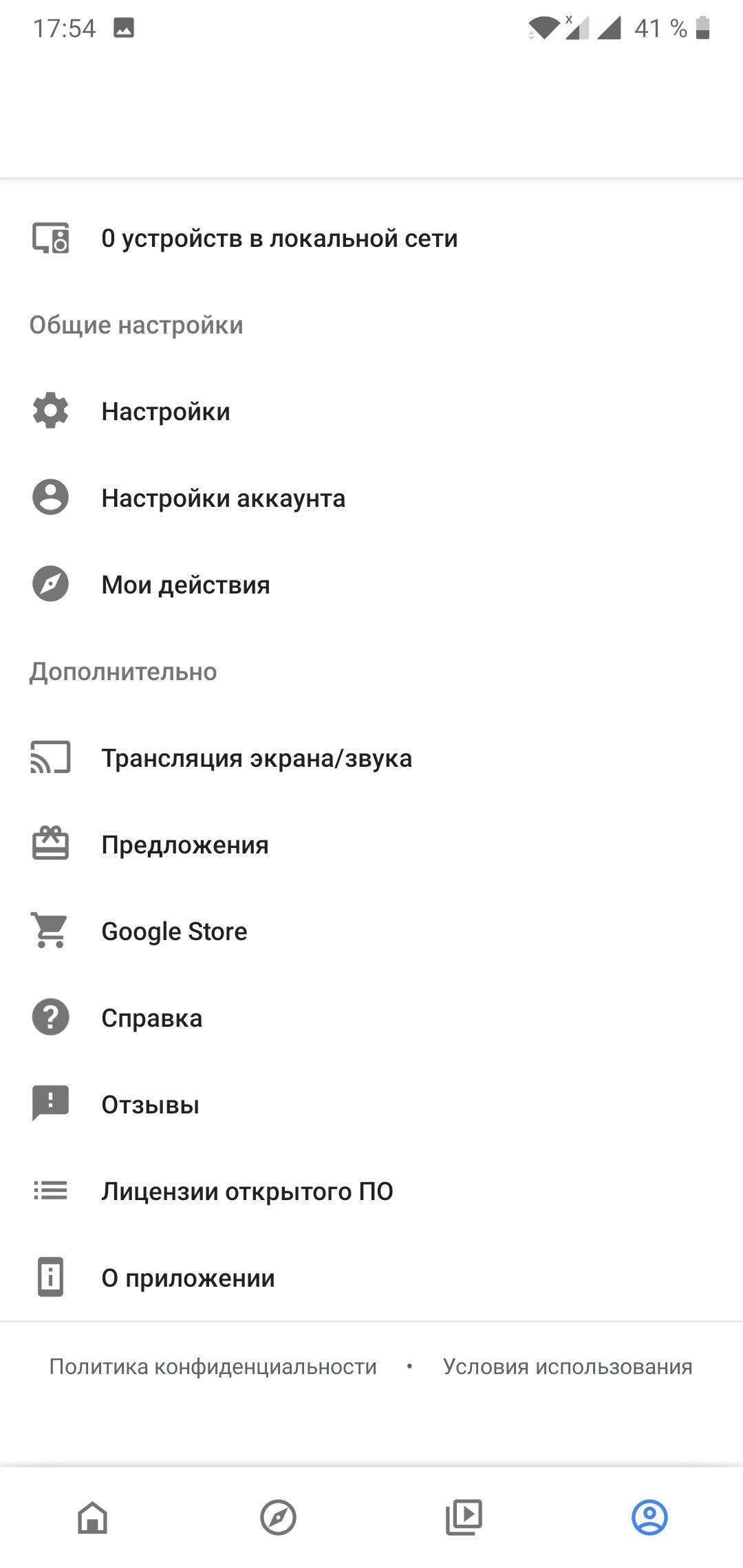 Приложение Google Home получило новый дизайн7