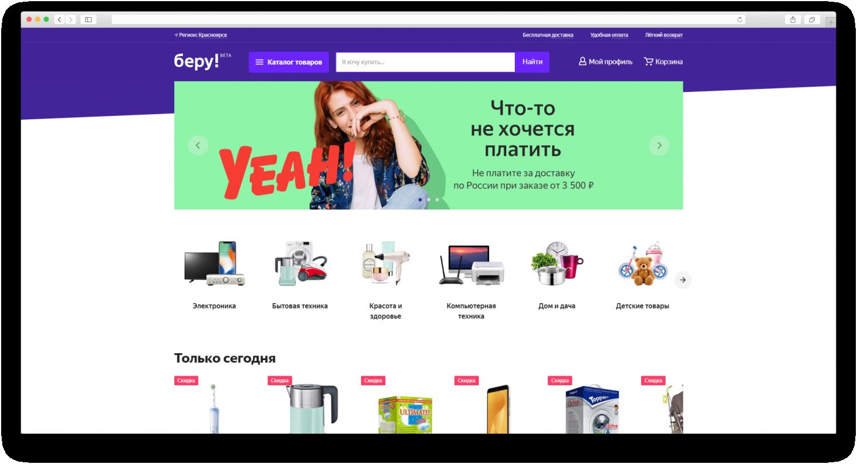 «Яндекс» и «Сбербанк» запустили маркетплейс «Беру»1