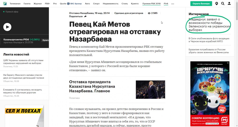 РБК начал публиковать скрытые новости с «кликбейтными» заголовками1
