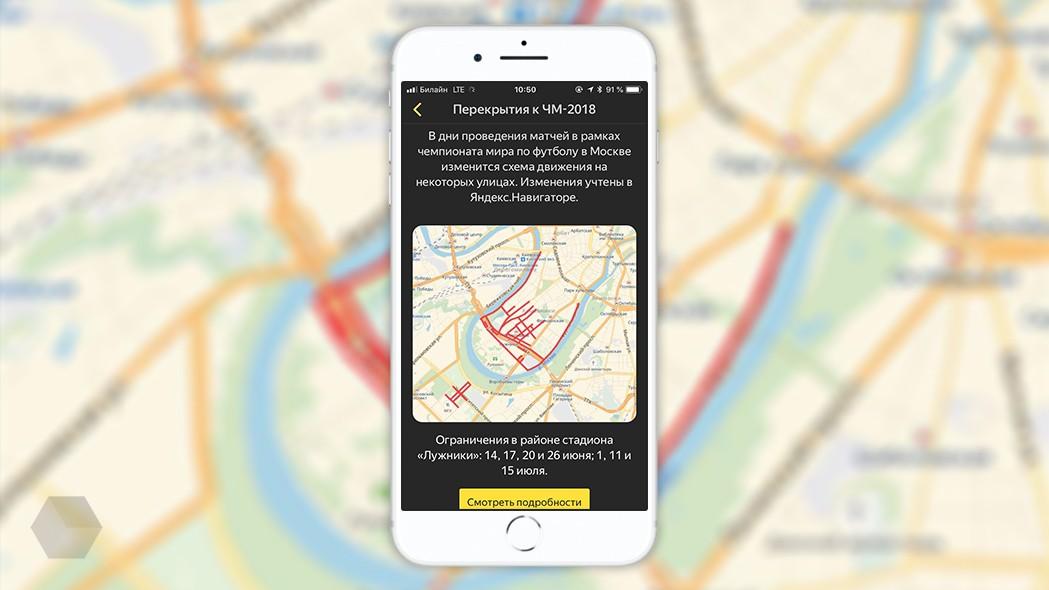 «Яндекс.Навигатор» расскажет о перекрытиях в дни ЧМ-2018