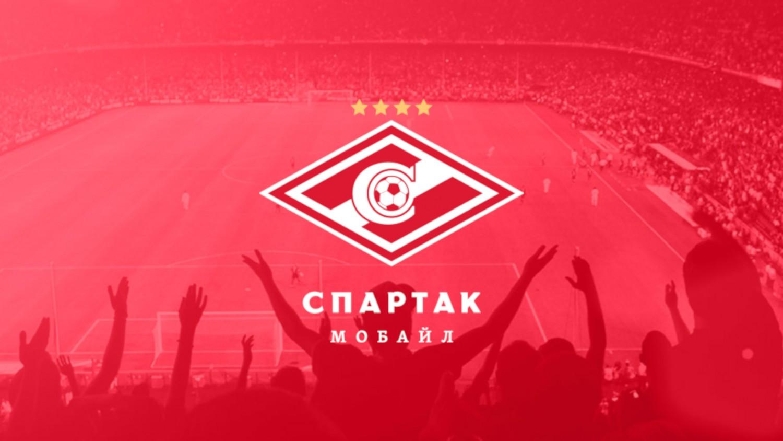 Футбольный клуб «Спартак» запустил мобильного оператора