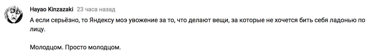 Что думает интернет о «Яндекс.Станции»?1