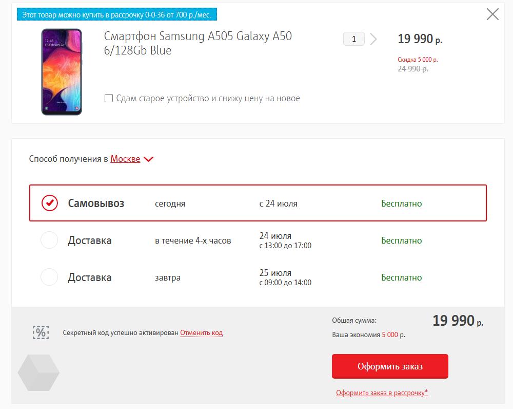МТС распродаёт смартфоны и планшеты Samsung2