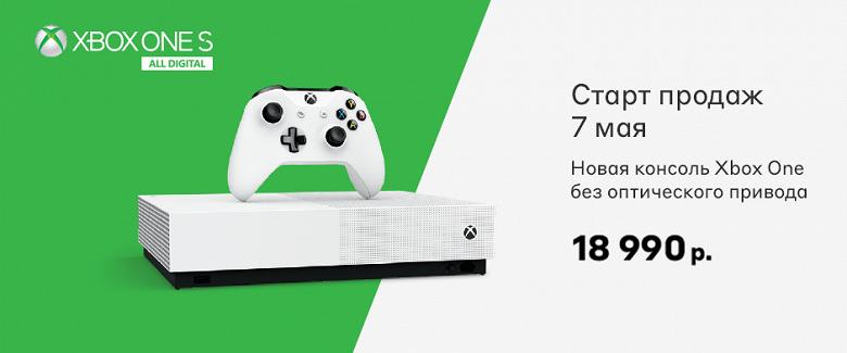 Объявлена российская стоимость Xbox One S без оптического привода1