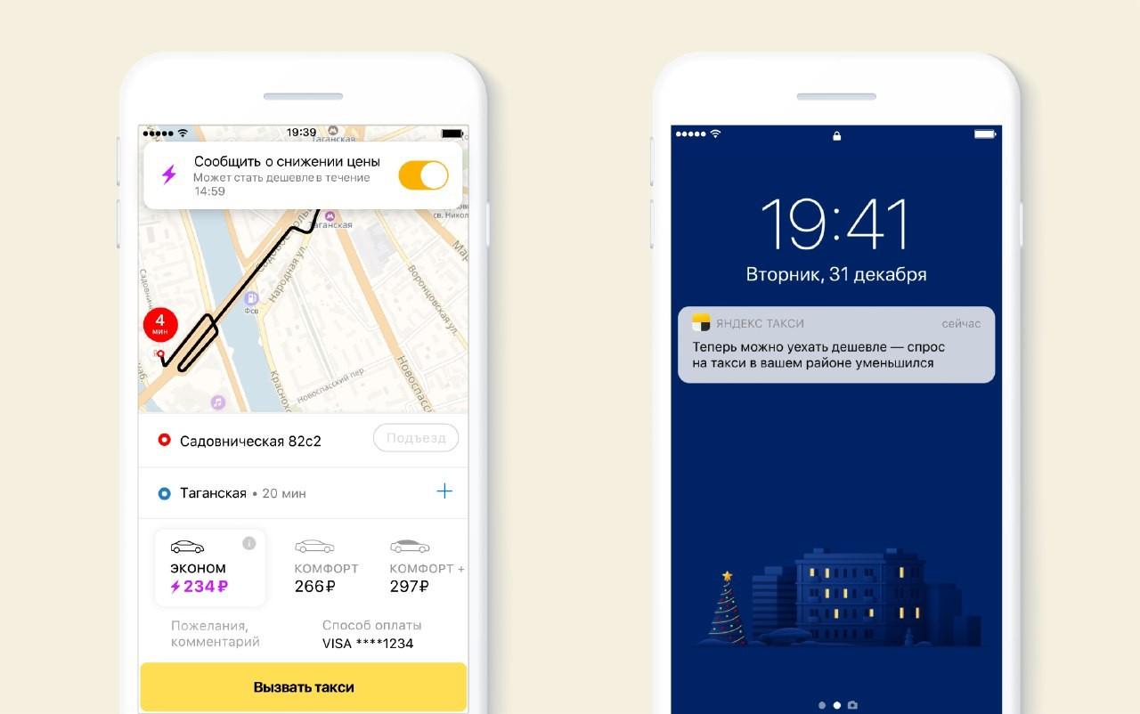 «Яндекс.Такси» будет предупреждать пользователей о снижении цен1