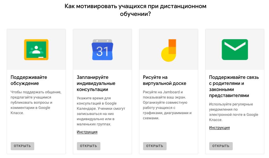«Яндекс» и Google запустили бесплатные образовательные платформы2