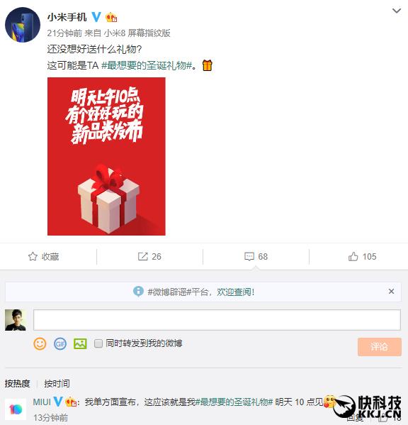 Xiaomi тизерит «самый желанный рождественский подарок»1