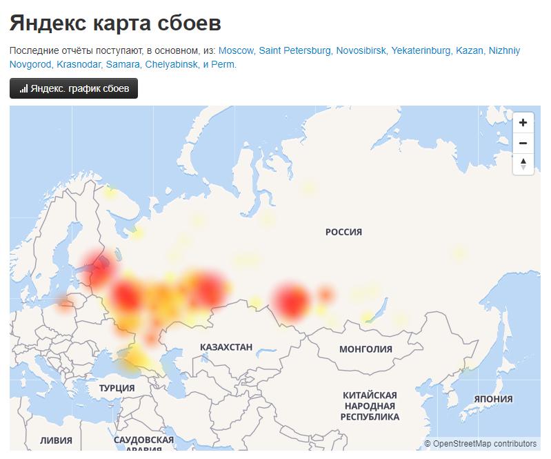 В работе «Яндекс.Почты» произошёл сбой1