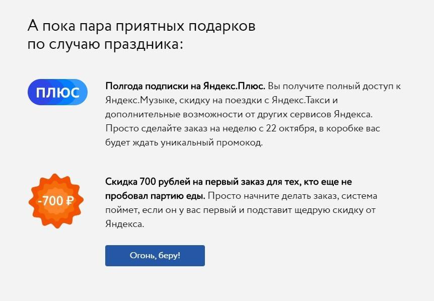 «Яндекс.Такси» покупает сервис доставки наборов для приготовления блюд «Партия еды»1