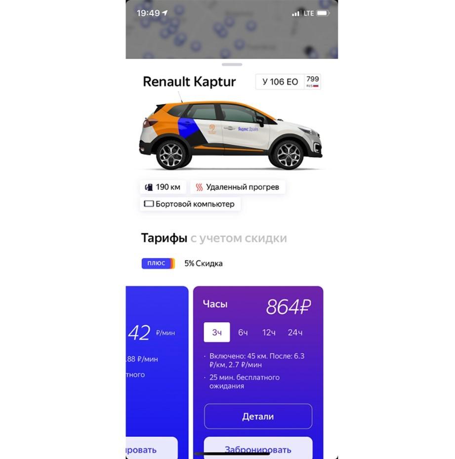 «Яндекс.Драйв» запустил аренду машины на сутки1
