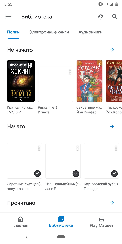 Приложение «Google Play Книги» обновилось с дизайном Material Theme2