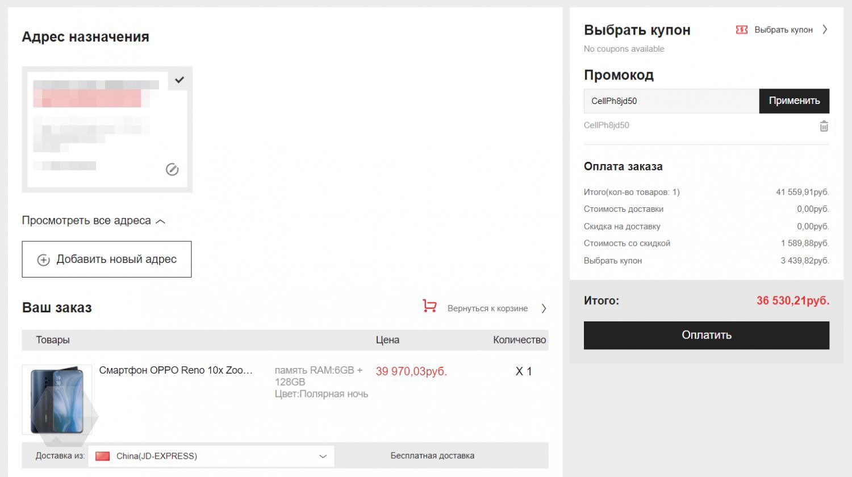 Oppo Reno 10x Zoom за 36 530 рублей на JD1