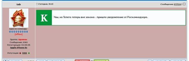 Пострадавшие от Роскомнадзора: кого зацепила борьба регулятора с Telegram3