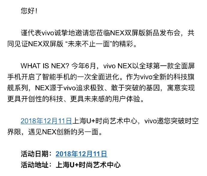 Vivo NEX Dual Screen с 10 ГБ ОЗУ могут представить 11 декабря2
