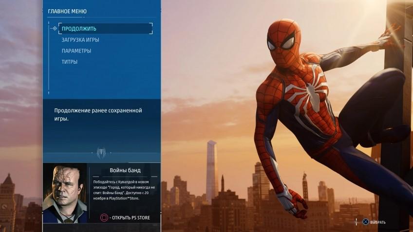 Второе сюжетное DLC для «Marvel's Человек-Паук» выйдет 20 ноября1