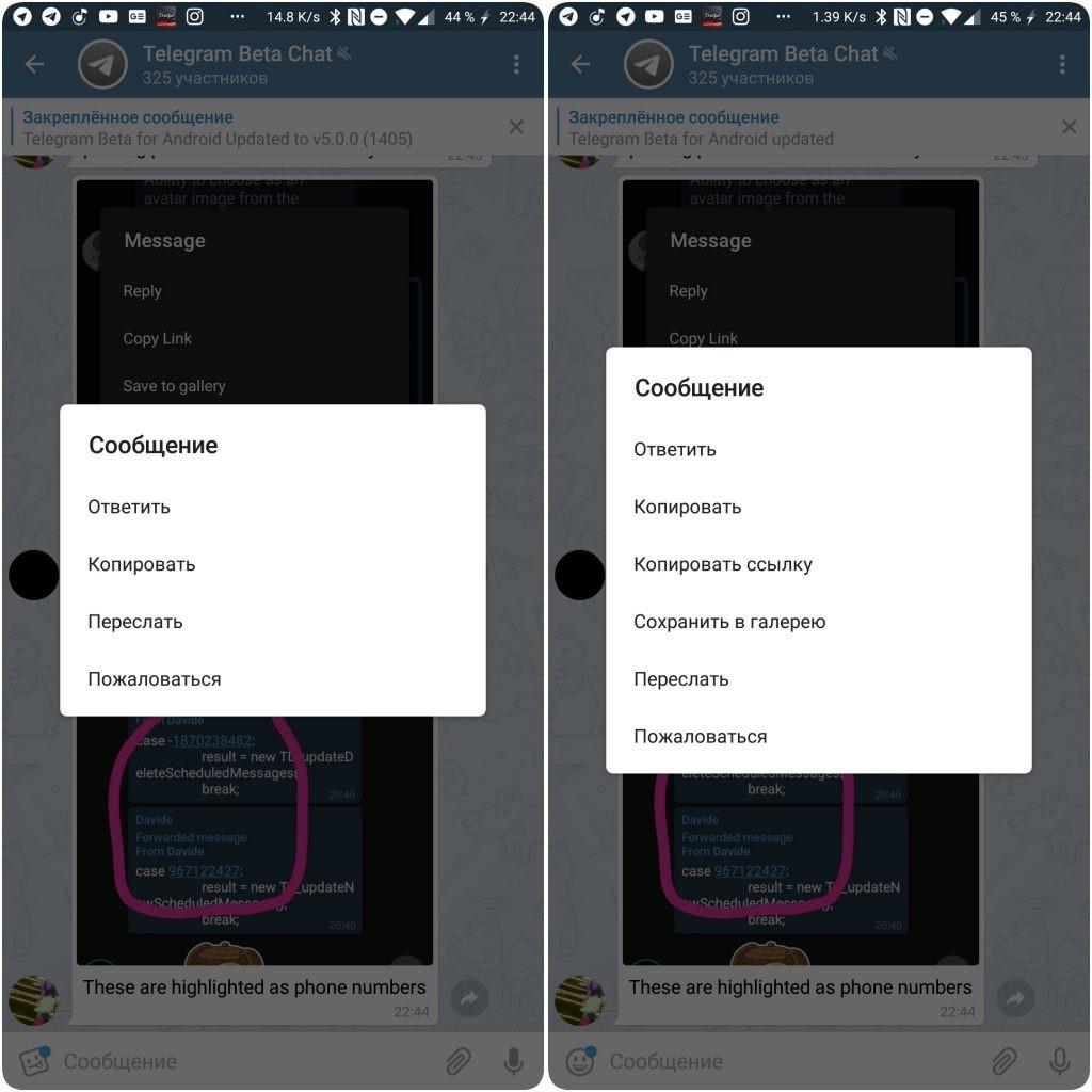 Telegram 5.0 для Android: новый дизайн, Instant View 2.0 и эмодзи9