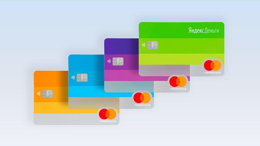«Яндекс.Деньги» запускает услугу мультивалютных карт