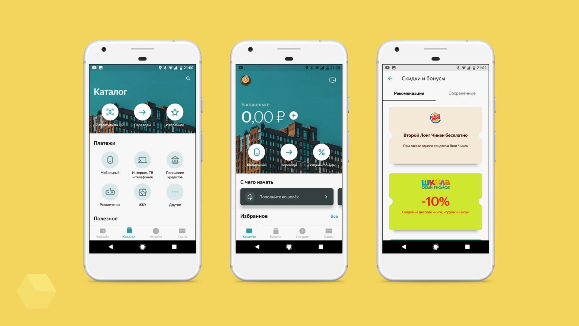 «Яндекс.Деньги» масштабно обновил мобильные приложения
