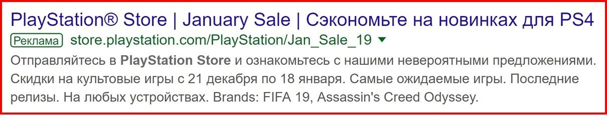 Новогодняя распродажа в PlayStation Store начнётся 21 декабря1