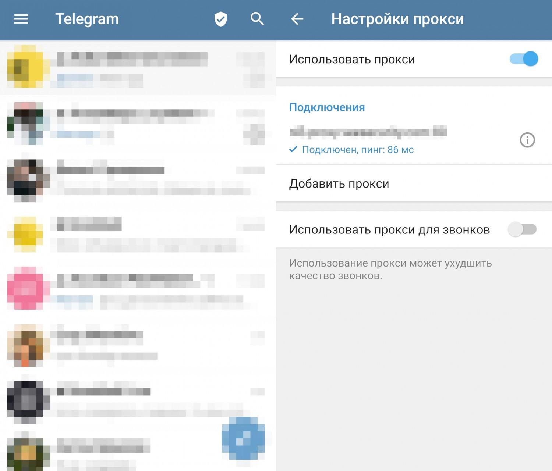 Telegram для Android обновился и получил отдельную кнопку для прокси1