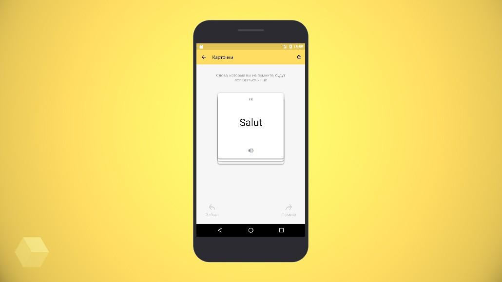 Подборки слов в «Яндекс.Переводчике» помогут учить языки