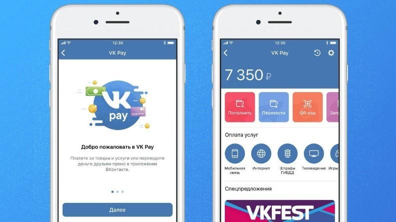 VK Pay начислит кэшбек за покупки в офлайн-магазинах