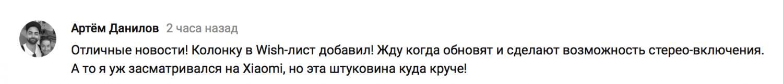 Что думает интернет о «Яндекс.Станции»?6