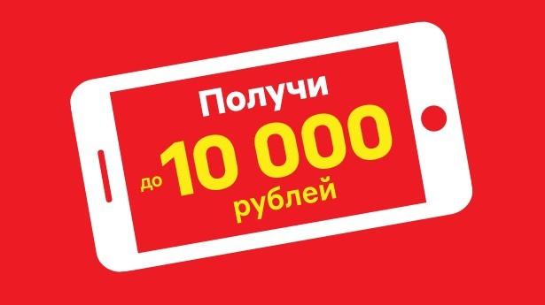 «М.Видео» запускает SMS-акцию со скидками до 10 000 рублей