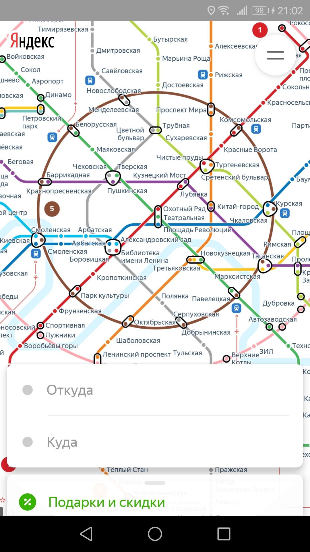 схема метро москвы с жд вокзалами и аэропортами