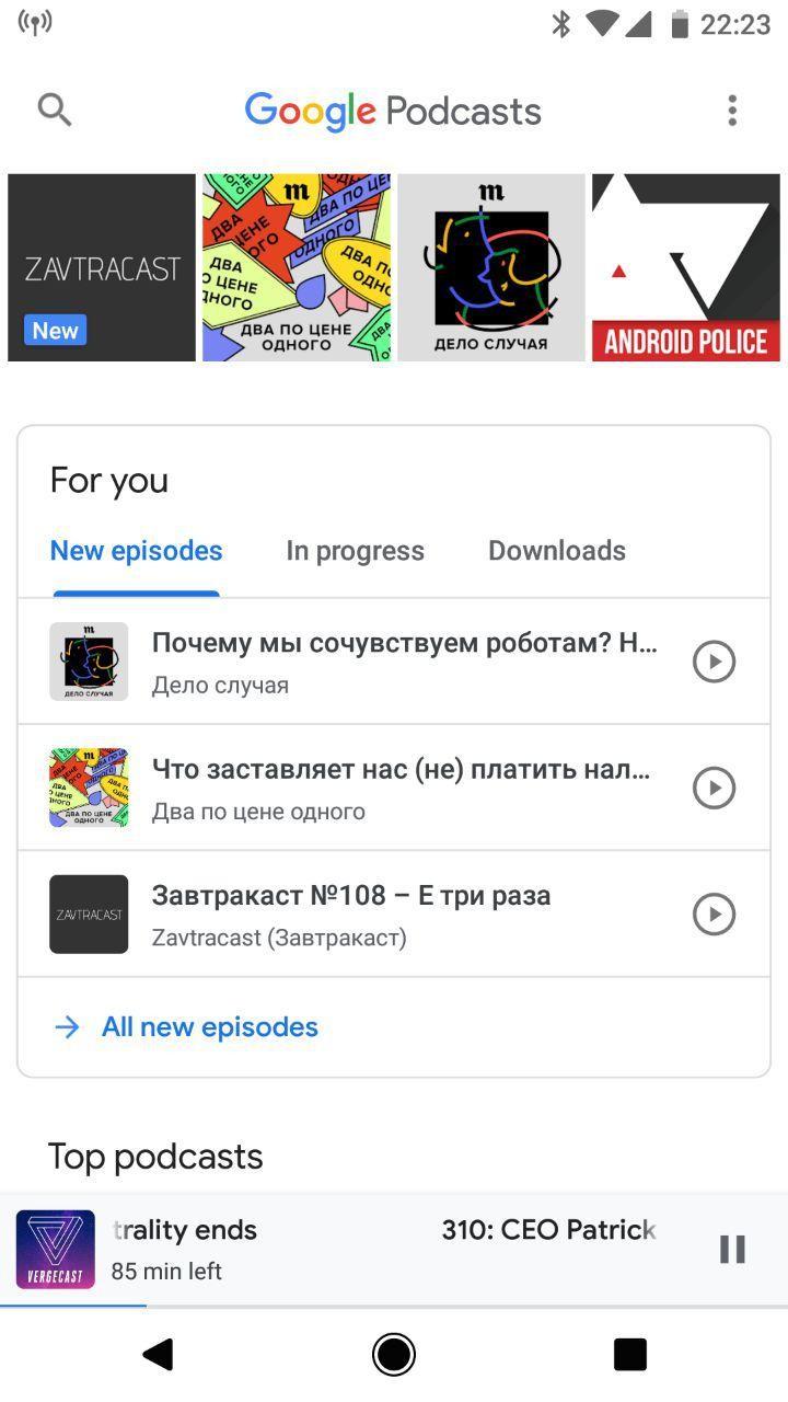 Приложение Google Podcasts появилось в Play Маркете2