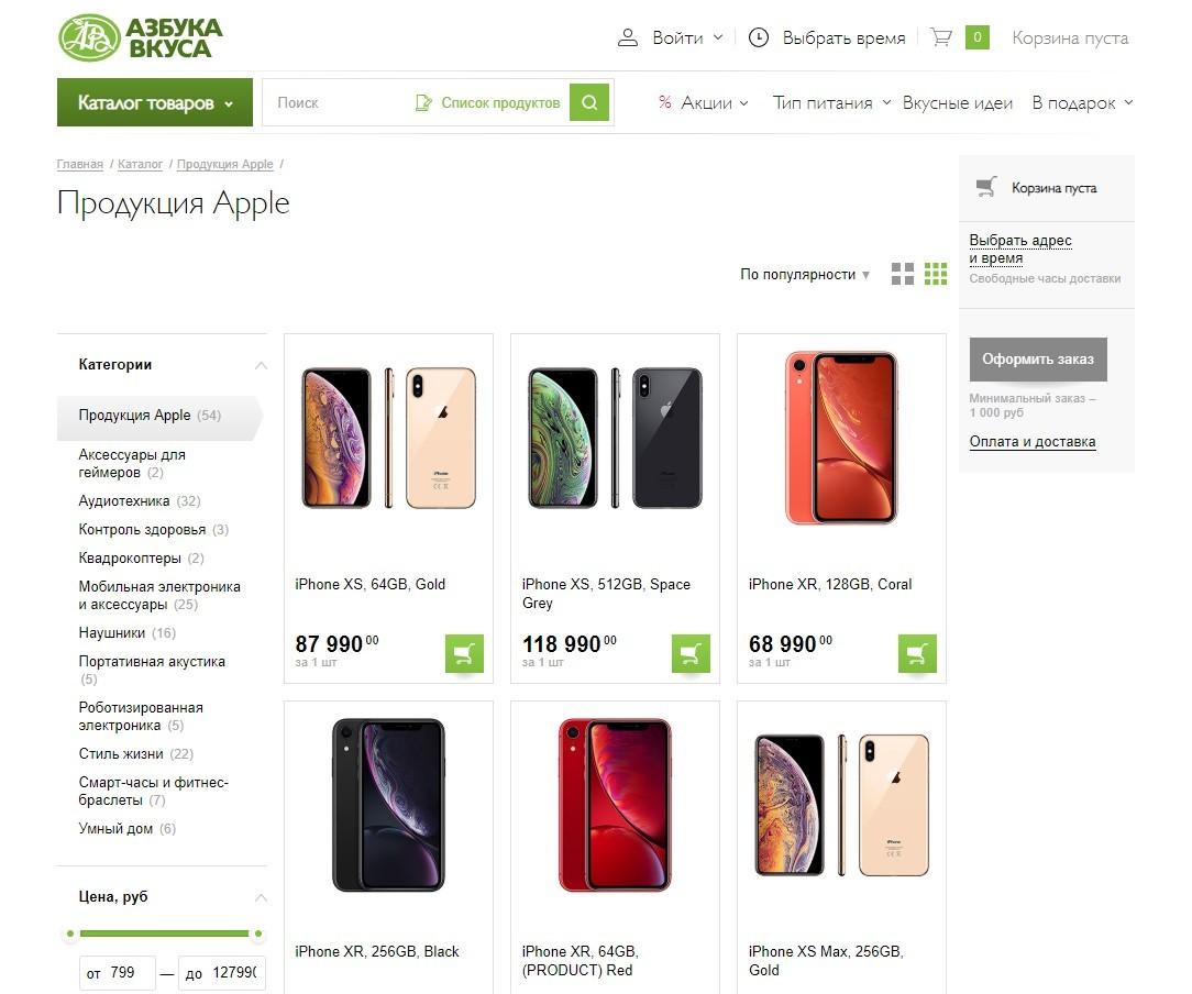 В продуктовых магазинах «Азбука вкуса» теперь можно купить iPhone1