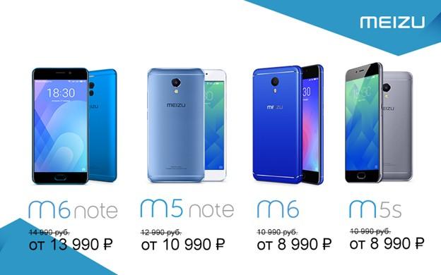 Весенняя распродажа смартфонов Meizu1